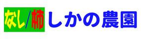【しかの農園】山之上の梨/柿果樹園 岐阜県美濃加茂市